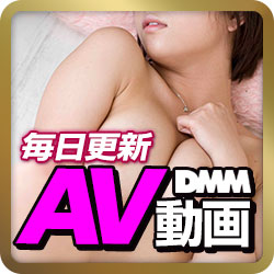 DMM動画