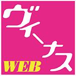 大衆ヴィーナスWEB