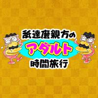 【舐達磨親方アダルト時間旅行】第64回「横浜は黄金町のスナックで台湾娘とちょんの間!」の巻