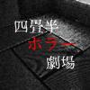 岩井志麻子先生の「四畳半ホラー劇場」第12回「追い続ける逃げ続ける」
