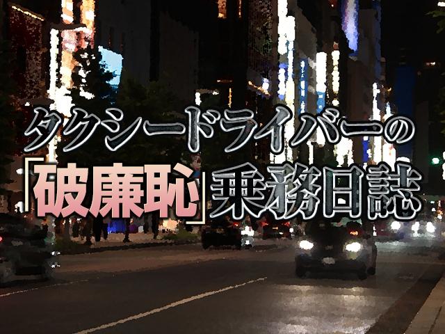 【タクシードライバーの「破廉恥」乗務日誌】第30回「美女たちのイケナイ秘事」