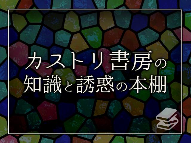 カストリ書房の「知識と誘惑の本棚」 第3回『売春島 「最後の桃源郷」渡鹿野島ルポ』現代に残る売春島の謎に迫るノンフィクション