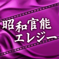 昭和官能エレジー「純情ホステスの純愛芝居」長月猛夫