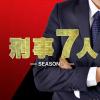 【中高年のためのテレビドラマガイド】東山紀之主演『刑事7人』毎週、展開も違えばテイストも違う脚本の妙