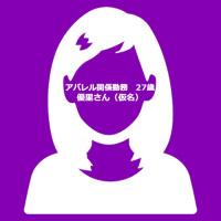 【中高年が知らないOLさんの性】第18回 アパレル関係勤務 27歳 優里さん(仮名)のお話