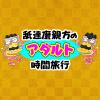 【舐達磨親方のアダルト時間旅行】第12回「台湾で大間違い」の巻