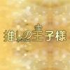 【中高年のためのテレビドラマガイド】比嘉愛未の良さが光る『推しの王子様』