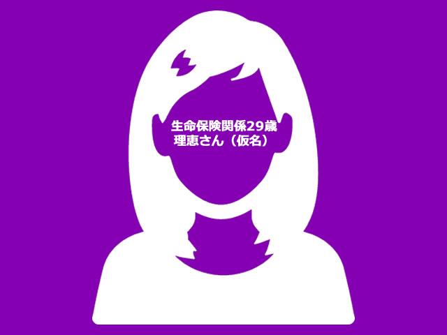 【中高年が知らないOLさんの性】第5回 生命保険関係29歳 理恵さん(仮名)のお話
