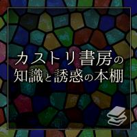 カストリ書房の「知識と誘惑の本棚」第19回『遊廓』渡辺豪著(新潮社)