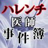 ハレンチ医師たちの淫ら診療!実録「ワイセツ事件簿」2021夏