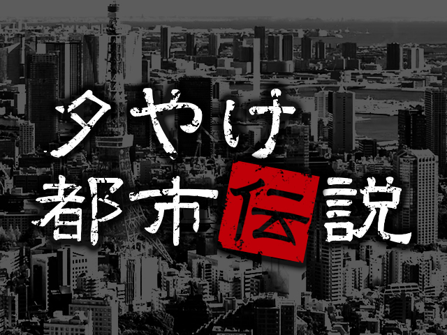 【山之上彼方の夕やけ都市伝説】第2回「岡山県が首都になるという予言」