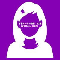 【中高年が知らないOLさんの性】第14回 下着メーカー勤務 27歳 恵令奈さん(仮名)のお話