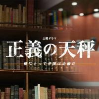 【中高年のためのテレビドラマガイド】亀梨和也『正義の天秤』スタイリッシュでかっこいい型破りの弁護士