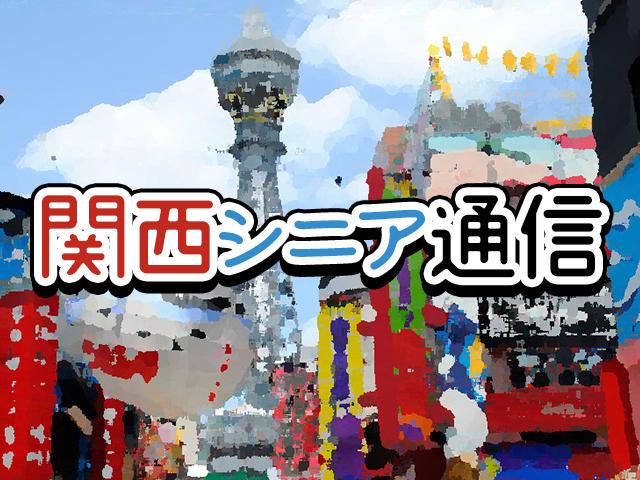 【関西シニア通信】第16回:関西シニアの星(2)「キダタロー先生を語ろう」の巻