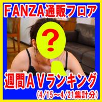 FANZA通販フロアランキング 週間AVランキングベスト10!