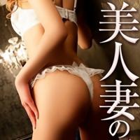 フーゾク嬢厳選図鑑~素人敏感 ホンモノ妻のエロすぎる素顔~れいかさん【広島】