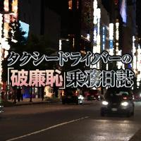 【タクシードライバーの「破廉恥」乗務日誌】第6回「助けてください!」