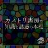 カストリ書房の「知識と誘惑の本棚」第20回『図録 性の日本史』笹間良彦著