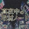 還暦記者・久慈修人の「真夜中の取材ノート」第5回【プロレスで多忙の日々「ハヤブサの勇姿」】