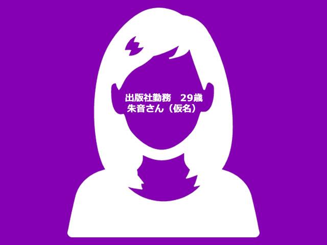 【中高年が知らないOLさんの性】第19回 出版社勤務 29歳 朱音さん(仮名)のお話