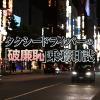 【タクシードライバーの「破廉恥」乗務日誌】第23回「ありえないスマホ事故」