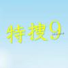 【中高年のためのテレビドラマガイド】ジャニーズ井ノ原快彦『特捜9』視聴率二桁「人気の秘密」