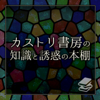 【カストリ書房】第8回『戦後のあだ花 カストリ雑誌』