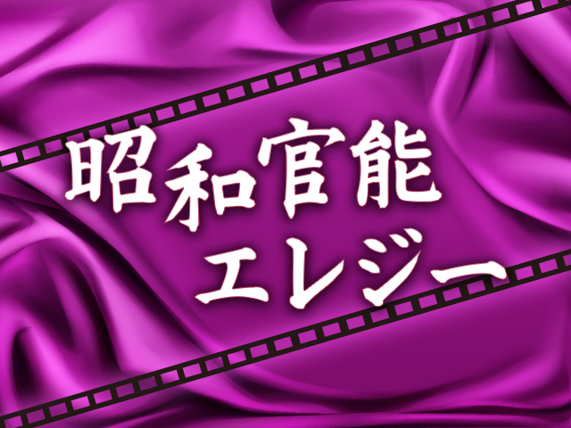 昭和官能エレジー第9回「ブルーフィルムの兄妹」長月猛夫