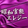 昭和官能エレジー第24回「夜桜凌辱の艶躍」長月猛夫