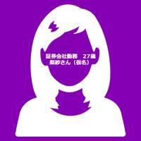【中高年が知らないOLさんの性】第15回 証券会社勤務 27歳 梨紗さん(仮名)のお話
