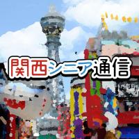 【関西シニア通信】第41回:花枝招展「マスクでオシャレ!」の巻