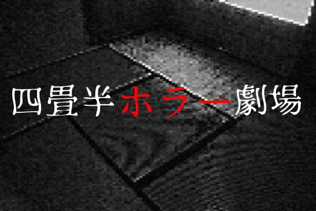 岩井志麻子先生の「四畳半ホラー劇場」第5回「罪を見た澄んだ瞳」