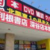【夕やけ大衆EYE】利根書店深谷店「大人のテーマパーク」で記者昇天