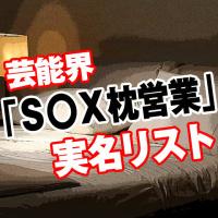 """元モデルが""""肉弾接待""""激白!芸能界「S〇X枕営業」実名リスト"""