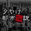 【山之上彼方の夕やけ都市伝説】第26回「淡路島が世界の文化の中心に!?」